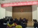 """【领航新征程】吉林11选五公开""""性侵未成年人犯罪人员""""信息 属全省首次"""