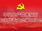 淮安市第七次党代会第二次会议今天上午9点开幕!