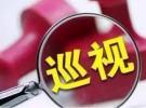 十三届江苏省委第四轮巡视工作启动