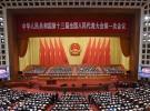 奋进新时代 奋斗新征程——十三届全国人大一次会议昨天胜利闭幕