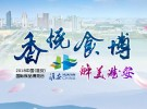 (香悦食博 醉美淮安)记者见闻:食博会下月举办 淮安市民热切期待