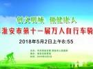 预告 | 2018年淮安市第十一届万人自行车骑行活动
