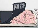 警惕!轻信网贷被骗数万元,淮安警方跨省追捕8名诈骗犯!