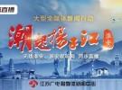 大型全媒体新闻行动《潮起扬子江·六合论坛》