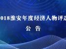 2018淮安年度经济人物评选公告