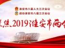 专题 | 聚焦2019淮安市两会