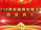 直播 | 2018淮安商界年度人物颁奖典礼