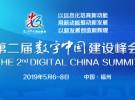專題 | 第二屆數字中國建設峰會