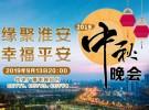 专题 | 缘聚淮安 幸福平安——2019中秋晚会