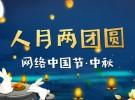 专题 | 人月两聚会——搜集中国节·中秋