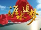 专题 | 淮水追梦——献给中华人民共和国成立七十周年