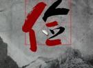 """公益广告——文明餐桌""""俭""""""""正""""""""惜"""""""