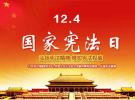 【憲法宣傳周】迎接國家憲法日,一起學憲法!