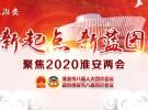專題 | 聚焦2020淮安兩會