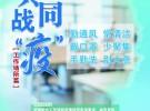 """公益广告——【共同战""""疫""""】工作场所篇"""