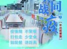"""公益广告——【共同战""""疫""""】外出就餐篇"""