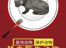 【文明餐桌】禁食野生动物 守护餐桌文明