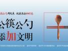 【文明餐桌】公筷公勺用起来 健康淮安新时尚