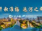 专题 | 千秋淮扬 运河之都