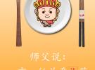 【文明餐桌】西游记篇——师徒四人说公筷公勺