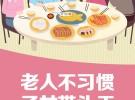【文明餐桌】使用公筷公勺 老人不习惯 子女带头干