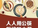 【文明餐桌】人人用公筷 拒绝口水菜