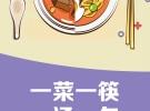 【文明餐桌】一菜一筷  一汤一勺