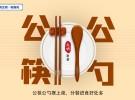 【文明餐桌】公筷公勺摆上桌  分餐进食好处多