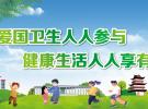 讲文明树新风 公益广告《健康生活》