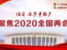 专题 | 聚焦2020全国两会