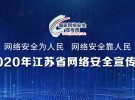 专题 | 2020年江苏省网络安全宣传周