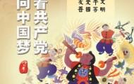 讲文明树新风公益广告《跟着共产党 奔向中国梦》
