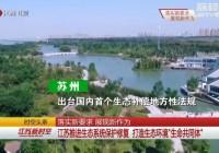 【领航者新征程】江苏推进生态系统保护修复 打造生态环境
