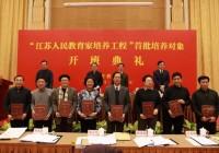 【新时代 新气象 新作为】江苏省在全国率先启动人民教育家培养工程