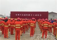 【领航新征程】重磅!盐通铁路开工,4 年后盐城到上海只要 1 小时