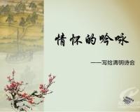 吴渭清:情怀的吟咏——写给清明诗会