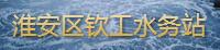 淮安区钦工水务站