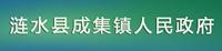 涟水县成集镇人民政府