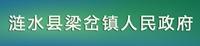 涟水县梁岔镇人民政府