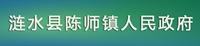 涟水县陈师镇人民政府