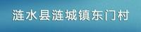 涟水县涟城镇东门村