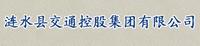 涟水县交通控股集团有限公司