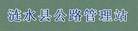 涟水县公路管理站