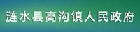 涟水县高沟镇人民政府