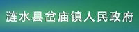 涟水县岔庙镇人民政府