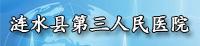 涟水县第三人民医院