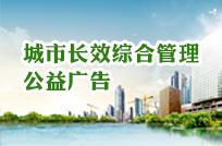 城市长效综合管理公益广告