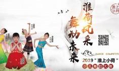 """2019第二屆""""淮上小荷""""少兒舞蹈大賽"""