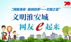"""""""網聚淮安·唱響四季—文明之夏"""" 網絡文化活動"""