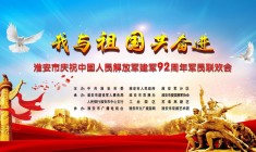 淮安市慶祝中國人民解放軍建軍92周年軍民聯歡會